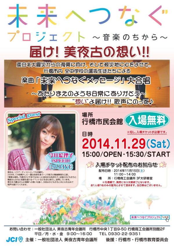 mirai poster1129