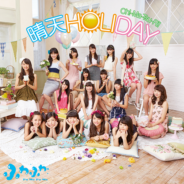 「晴天HOLIDAY / Oh!-Ma-Tsu-Ri!」
