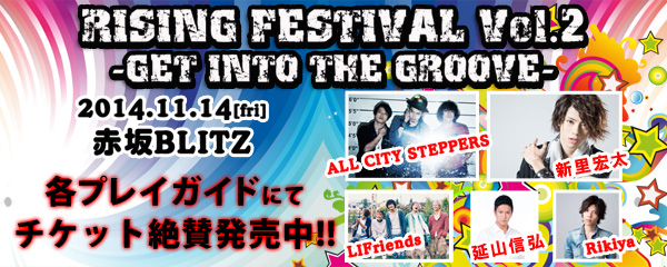 RISING FESTIVAL Vol.2 -GET INTO THE GROOVE-